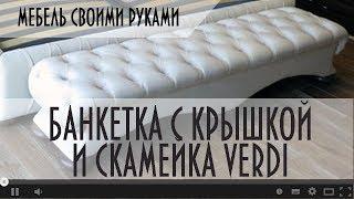 Как начать  мебельный бизнес на 12 квадратных метрах, или как сделать банкетку )