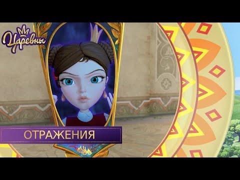 Царевны 👑 Отражения | Новая серия | Премьера!