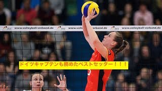 【バレーボール】【世界バレー】ドイツ女子バレー界キャプテンベストセッター!デニーゼ・ハンケ!必見!華麗なスーパープレイ集!【volleyball】【Denise Hanke】