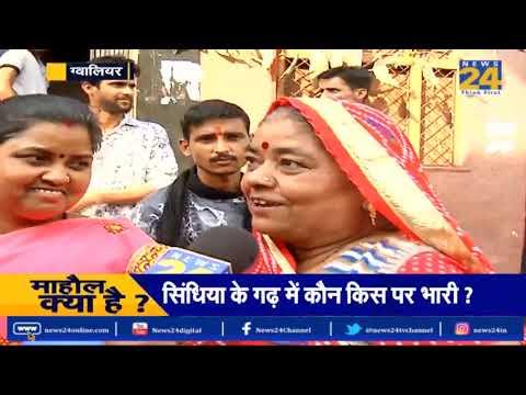 Madhya Pradesh Election में सिंधिया के गढ़ Gwalior में चुनाव का माहौल क्या है ?