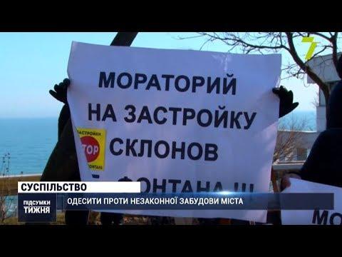 Новости 7 канал Одесса: Одесити вимагають мораторію на незаконну забудову міста