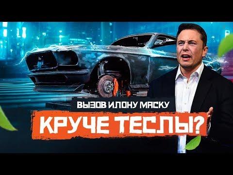 видео: #Тесла за 800.000 баксов! Илон Маск будет в шоке