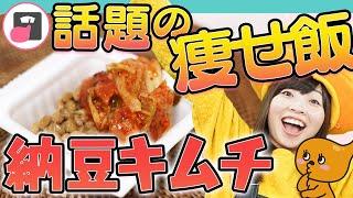 うんちダスエット企画#3 のテーマは「納豆キムチ」 納豆キムチの作り方...