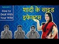 How to Deal With Your Wife | Shaadi Ke Side Effects Episode 1 | Husband Wife Jokes Hindi | Housewife