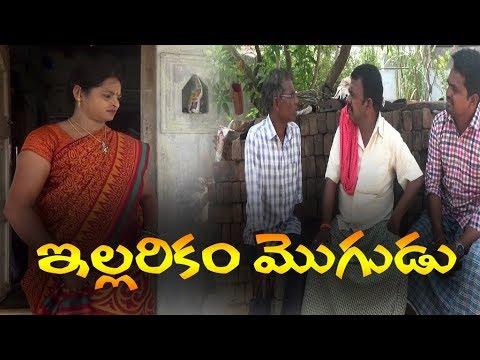 ఇల్లరికం మొగుడు # 17  Ellarikam Mogudu Telugu Comedy Shortfilm By Mana Palle Muchatlu