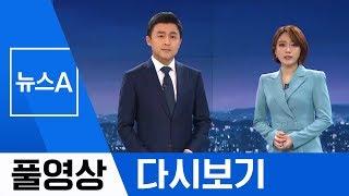 """[풀영상 다시보기] 조국 동생 강제 구인·""""청문회 준비…"""