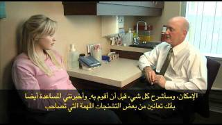 My First Pelvic Exam - Arabic