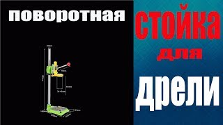 ПОВОРОТНАЯ  СТОЙКА ДЛЯ  ДРЕЛИ Amyamy (ROTARY STAND FOR DRILLS)
