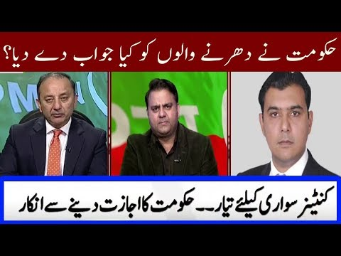 Govt Give Strong Reply To Tahir Ul Qadri Dharna | Khabar K Pichy | Neo News