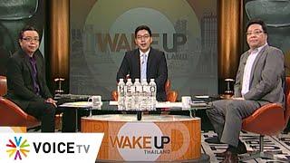 Wake Up Thailand ประจำวันที่ 20 สิงหาคม 2563