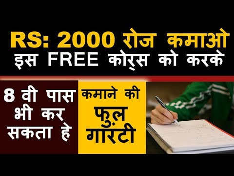 RS:2000 रोज कमाए, BUSINESS IDEAS,NEW BUSINESS IDEAS ,online business ideas, digital marketing course