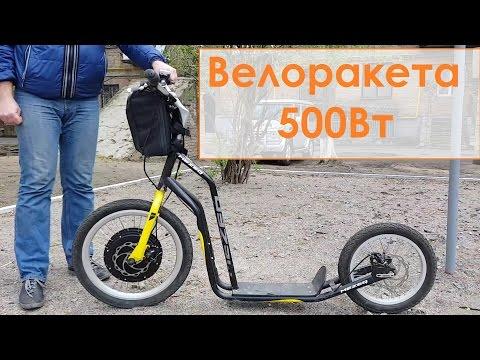 Самодельный электросамокат 40км/ч