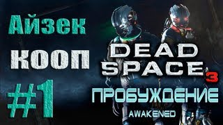 Repeat youtube video Dead Space 3 - Кооператив (Айзек) - Прохождение [#1] DLC Awakened (от лица Александра)