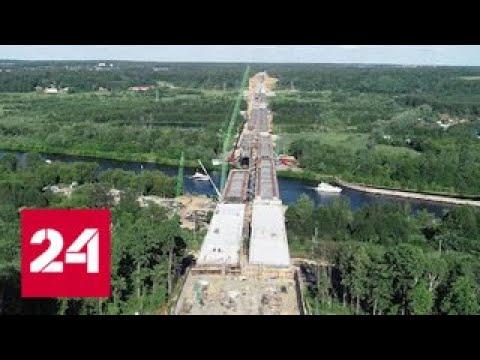 Москва наводит мосты.
