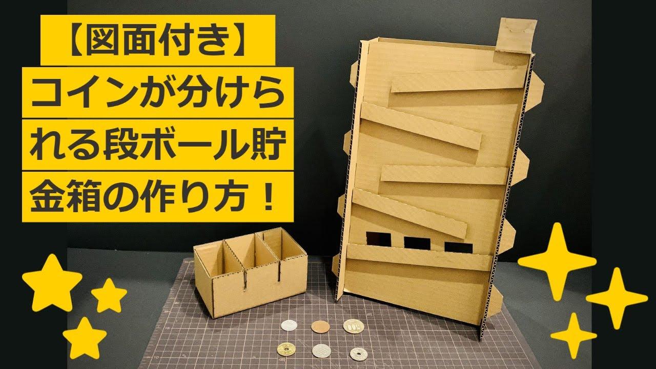 ダンボール 貯金 箱