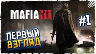 Mafia 3 Обзор ► Первый Взгляд на Mafia 3 Прохождение на Русском #1