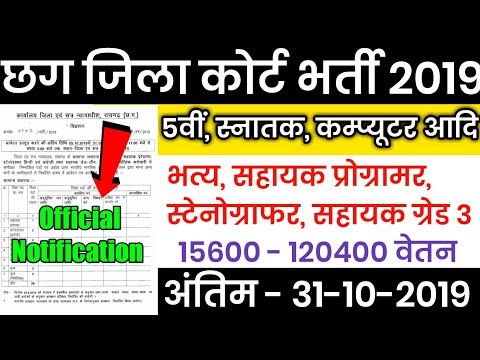 District Court Raigarh Job 2019