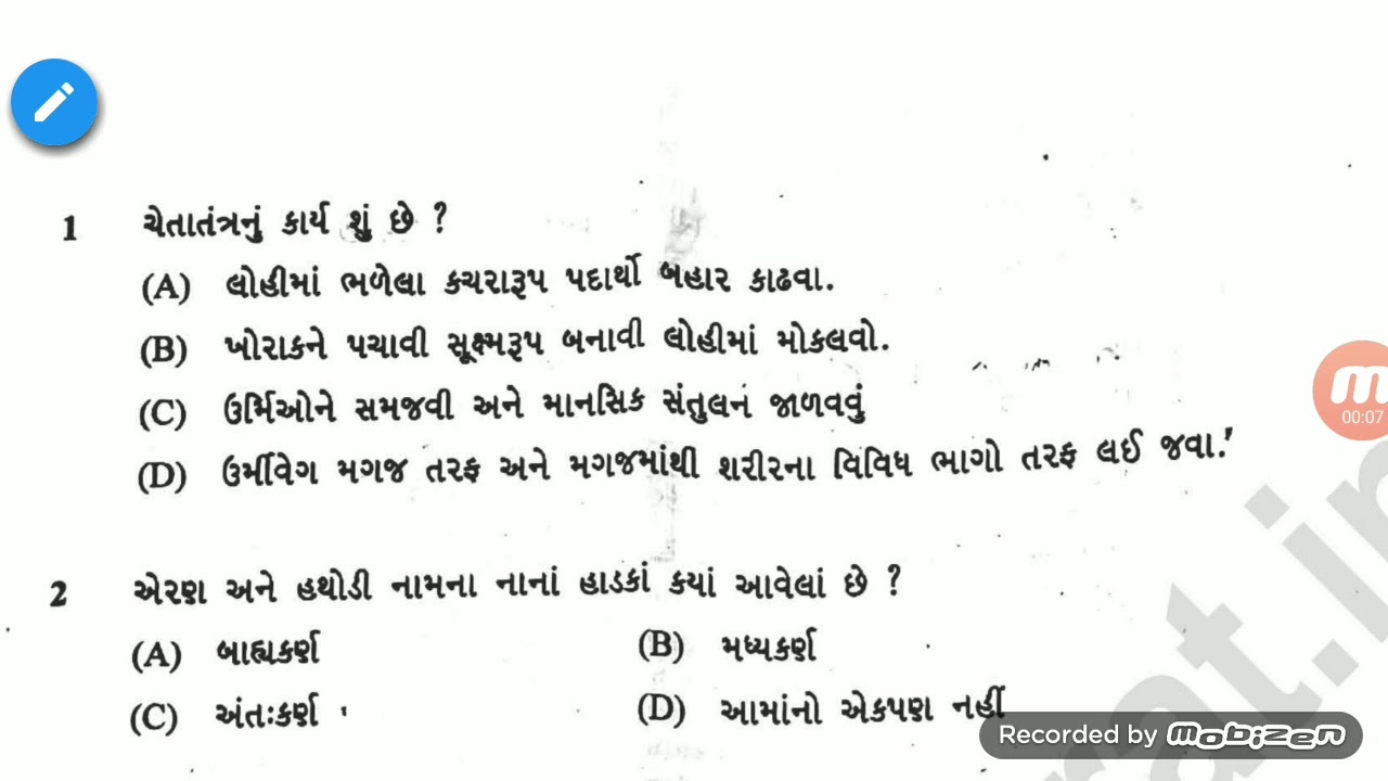 GMC Sanitary inspector Question Paper Solution- MPHW,FPHW/Multipurpose  Health worker by Bhumika Bhonyare