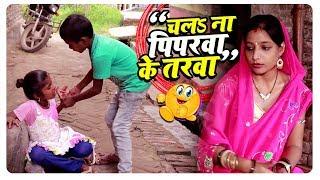 चलS ना पिपरवा के तरवा - (बच्चो ने हँसा हँसा के कर दिया लोट पोट) - #Comedy Video - एडवांस दुलहनीय