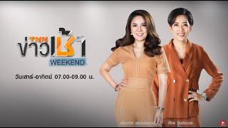 Live : TNN ข่าวเช้า WEEKEND วันเสาร์ที่ 9 พฤษภาคม 2563 (07:00-09.00)