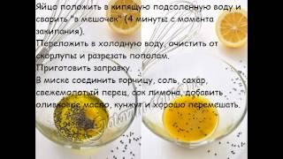 Рецепты салатов:Овощной салат с тунцом и яйцом