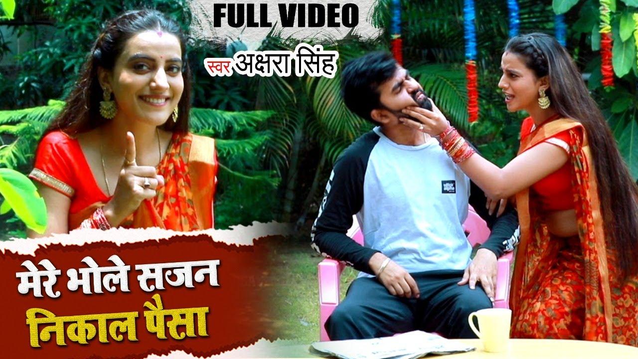 #Video - मेरे भोले सजन निकाल पैसा | #Akshara Singh का भोजपुरी कांवर गीत | Bhojpuri Bolbam Song 2020