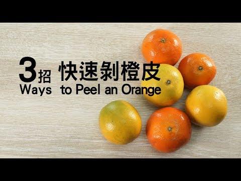 【3 Ways】柳丁、柑橘皮原來可以這樣剝!3 ways to Peel an Orange!