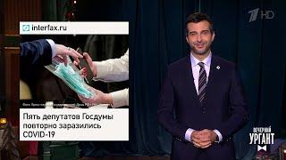 Коронавирус в Госдуме PornHub удалил миллионы видео Вечерний Ургант 15 12 2020
