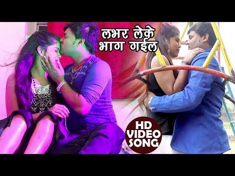 Deepak Dildar स्पेशल NEW धमाका गाना 2018 - Lover Leke Bhagal - Bhojpuri Hit Songs 2018
