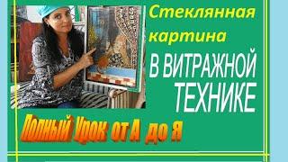 урок по декоративной живописи - картина на стекле