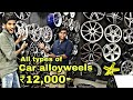 BMW, AUDI, MERCEDES, FORTUNER,etc | CAR ALLOY WHEELS | CHEAPEST MARKET | NEW DELHI