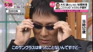 チャンネル登録はしておきましょう! 大杉漣の訃報についてお世話になっ...