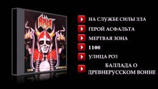 Ария Герой Асфальта 1987 FULL ALBUM