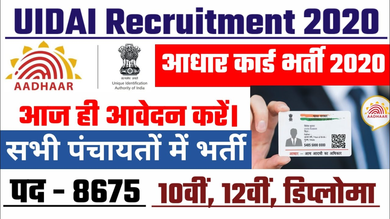 aadhar card bharti, UIDAI Recruitment 2020, new vacancy 2020, sarkari naukari 2020, #panchayat