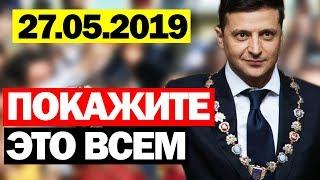 СМОТРИ, ПОКА НЕ УДАЛИЛИ! - 27.05.2019 - ЗЕЛЕНСКИЙ НАНОСИТ УДАР