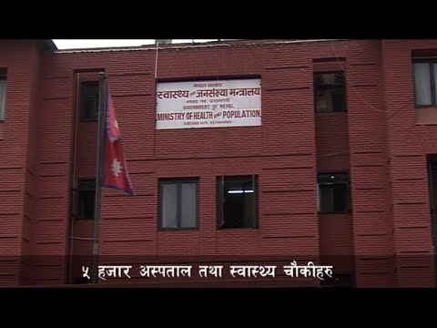 Ministry of Health and Population Nepal - Free Health Check Up Service