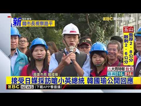 最新》韓國瑜推路平政策 赴鳳山視察施工狀況