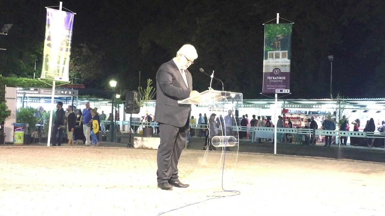 Ο Δήμαρχος Τρίπολης στα εγκαίνια της 48η Παμπελοποννησιακή έκθεση Τεγέας