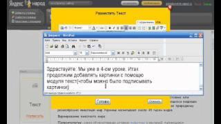 Как создать сайт в Яндекс Народ (урок 4)