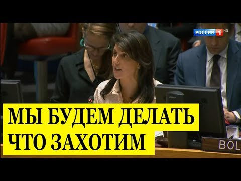 Итоги ЭКСТРЕННОГО заседания ООН! Мир в ШОКЕ от лжи США и Израиля на Ближнем Востоке!