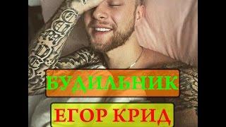 Егор Крид - будильник и девушка!!!)