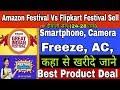 कहा करे Festival Shopping, Amazon Great Indian Festival Sell Vs Flipkart Dhamaka Festival Days sel