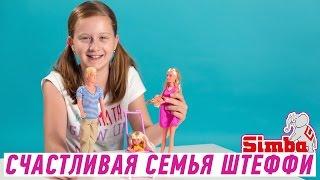 Кукольный набор Simba Steffi Love Счастливая семья Штеффи