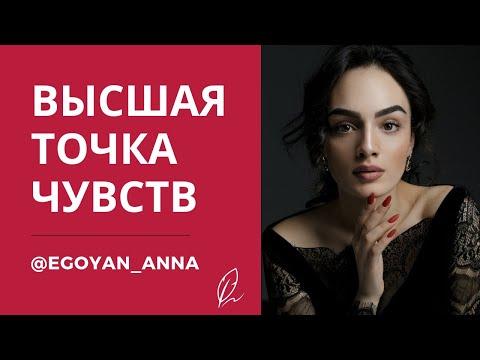 Anna Egoyan _ «Высшая точка чувств»