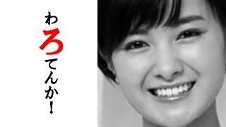 「わろてんか」のヒロイン役に抜擢された葵わかなが可愛い 【チャンネル...