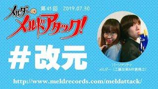 メルダーのメルドアタック!第41回(2019.07.30) 工藤友美 動画 28