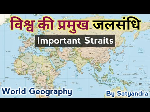 विश्व की प्रमुख जलसंधि ( Water Straits ) || UPPCS, Lower PCS, SSC, RPF, ...