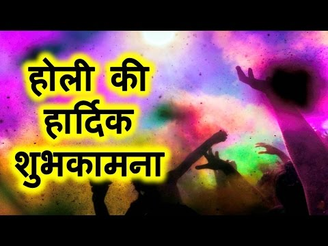 Happy Holi 2017, Song, whatsapp Video Free Download, Wishes in Hindi, Geet, Music, picture, Gifs