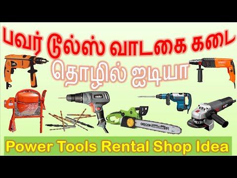 பவர் டூல்ஸ் வாடகை கடை தொழில் | Power Tools Rental Shop In Tamil