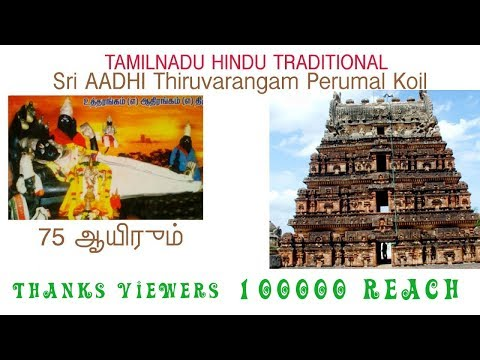 75000 Years Old Perumal Temple | Aathi Thiruvarangam Perumal Koil | Tamilnadu Hindu Traditional